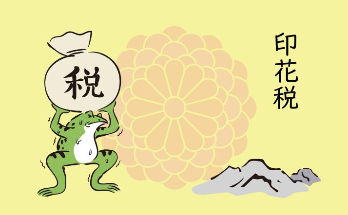 日本印紙稅是什麼?