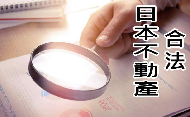 如何驗證日本不動產公司的真偽?