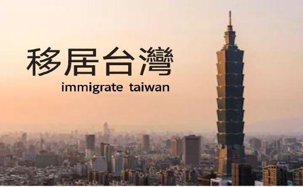 港澳移居台灣