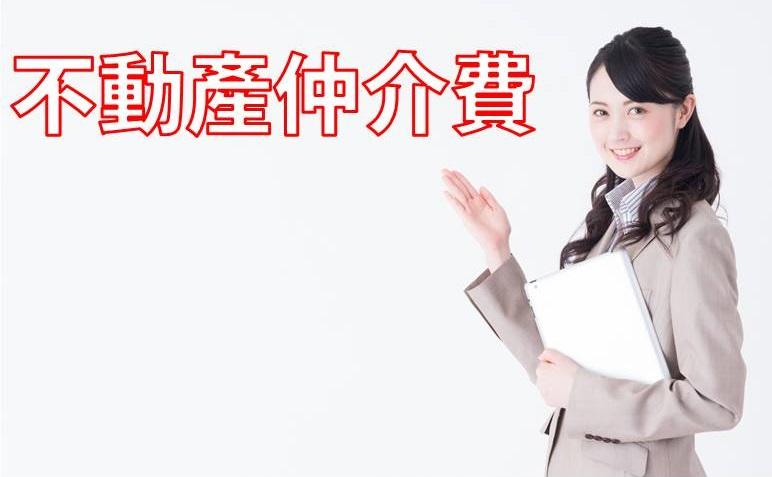 日本不動產仲介費
